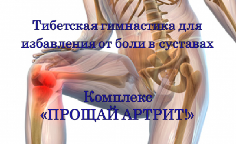 гимнастика при болях в коленном суставах