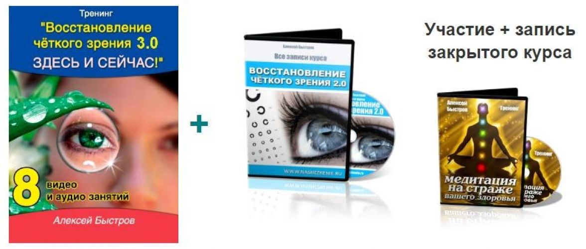 Как вернуть себе зрение в домашних условиях