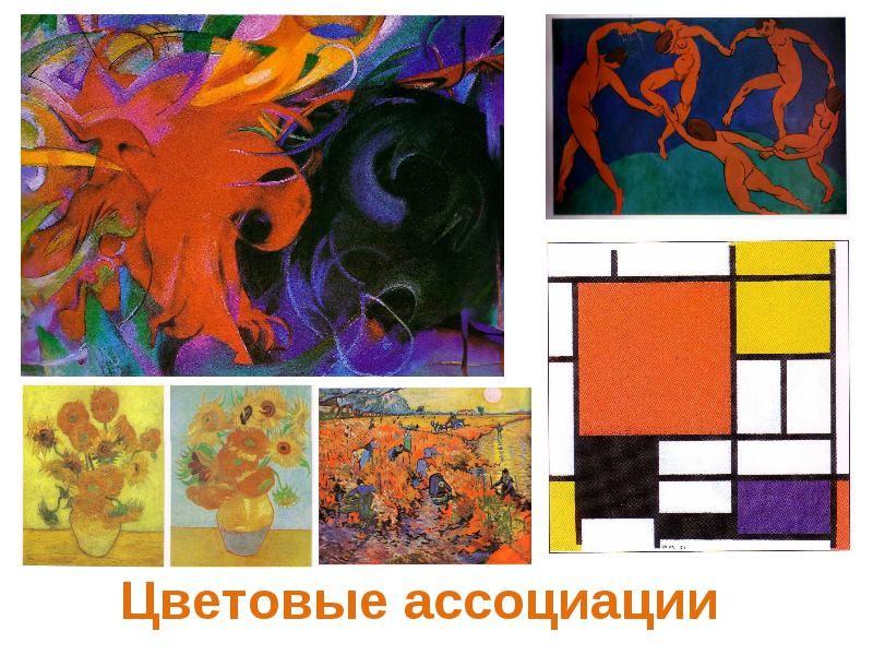 урок знакомство с цветом