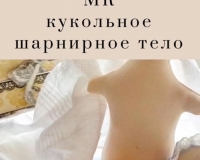 Пошив тела шарнирной куклы