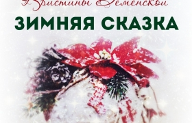 Авторский проект Кристины Деменской «Зимняя сказка».Урок 2. «Новогоднее преображение»