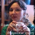 Наталья Будылина
