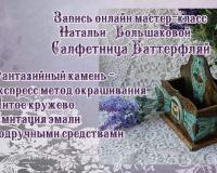 Салфетница \