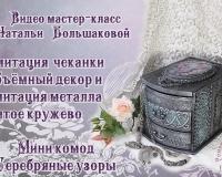 Мини-комод \