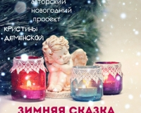 Авторский проект Кристины Деменской «Зимняя сказка».