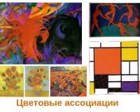 Колористика или работа с цветом. Урок 3. Восприятие и воздействие цвета