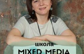 Онлайн Школа микс медиа искусства Натальи Жуковой: базовый авторский курс с поддержкой. Третий поток