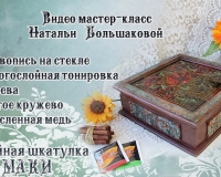 Шкатулка \