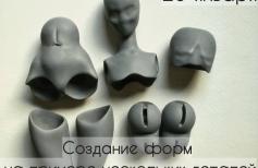 Создание форм на примере нескольких деталей
