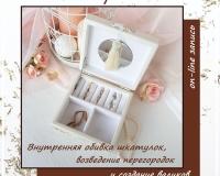 Внутренняя обивка шкатулок, создание валиков и возведение перегородок