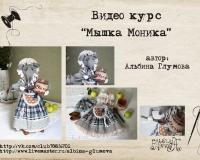 Создание каркасной куклы из текстиля \