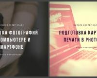 Комплект из 2-х мастер-классов: Обработка фотографий на компьютере и смартфоне + Подготовка картинки к печати в Photoshop