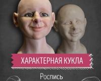 Роспись головы масляными красками
