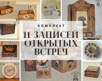 Комплект 11 записей открытых встреч