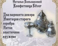 Конфетница Silver