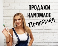Продажи Handmade. Практика