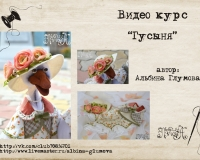 Обучающий авторский курс по созданию текстильной куклы \