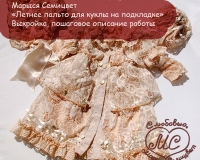 Летнее пальто на подкладке для куклы