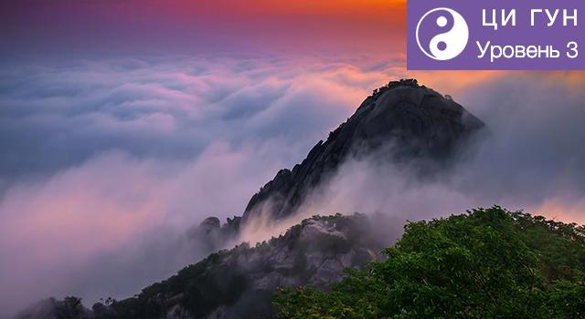 Ци Гун. Облако окутывающее гору
