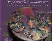 Смородиновая шкатулка