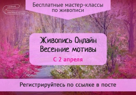 Приглашение на открытый урок Елены Шмаковой на онлайн конференции по живописи