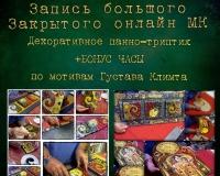 Декоративное панно-триптих по мотивам работ Густава Климта