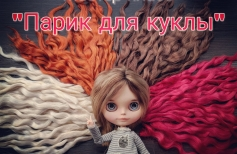 Парик для куклы: красим, клеим, укладываем