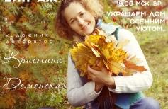Осенний винтаж