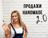 Продажи Handmade 2.0