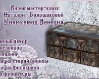 Мини-комодик \