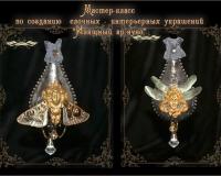 Изящный ар-нуво в новогодних украшениях