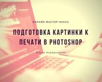 Подготовка картинки к печати в Photoshop