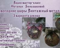 Новогодние шары \